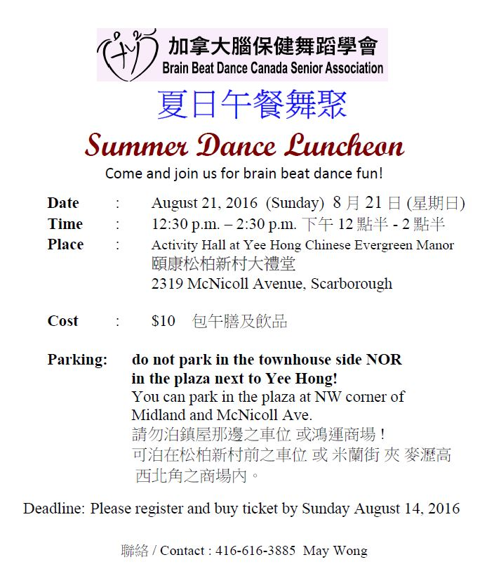2016 Summer Party