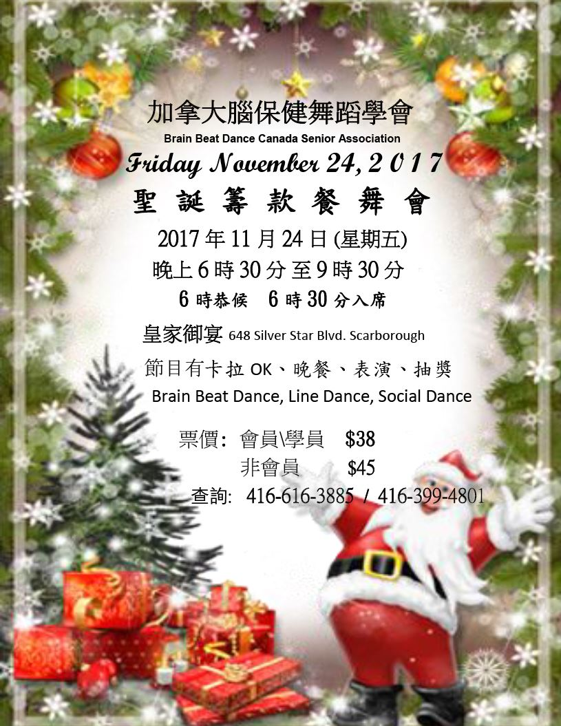 2017 Christmas Dinner Party 聖誕籌款餐舞會