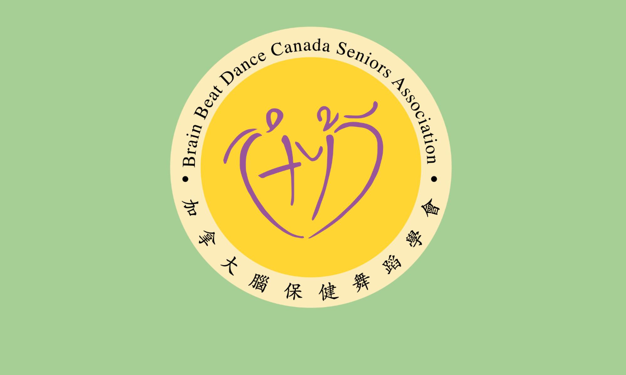 加拿大腦保健舞蹈學會